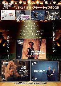 「NTLive2020」後半ラインナップが決定 アンドリュー・スコット、ジェームズ・マカヴォイ、リンゼイ・ダンカンとアレックス・ジェニングスらが出演する3作品を上映