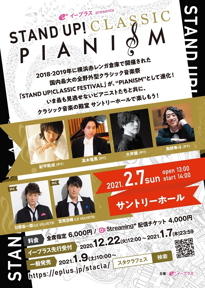 『STAND UP! CLASSIC PIANISM』