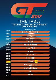 『GT2017』のタイムテーブルが発表に 今年は開幕から猛ダッシュ!年明け直後にはあの名物コーナーも