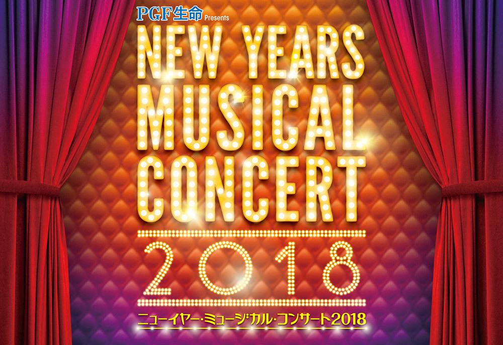 ニューイヤー・ミュージカル・コンサート 2018