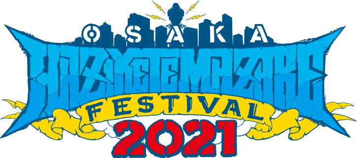 『HEY-SMITH Presents OSAKA HAZIKETEMAZARE FESTIVAL 2021』ロゴ