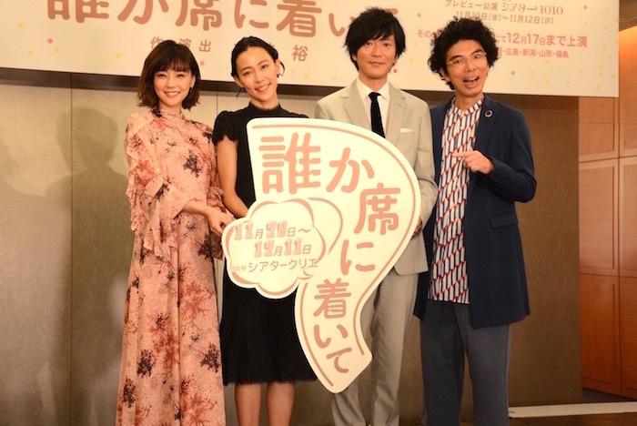 倉科カナ、木村佳乃、田辺誠一、片桐仁(左から)