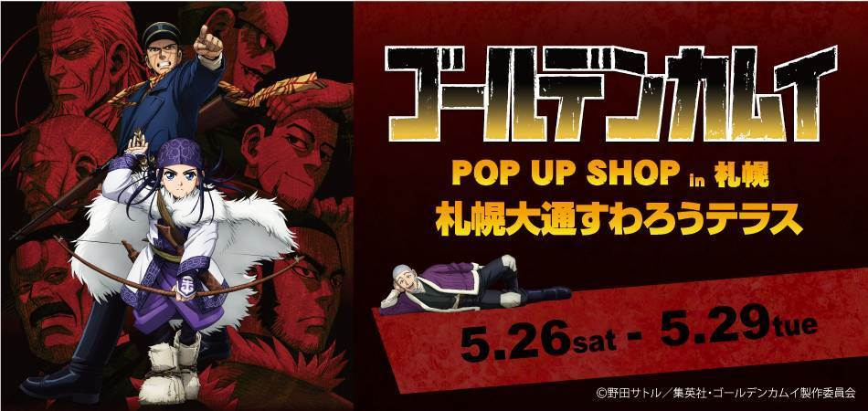 TVアニメ『ゴールデンカムイ』POP UP SHOP in 札幌