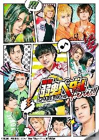 舞台『弱虫ペダル』最新公演「SPARE BIKE篇~Heroes!!~」新キービジュアル公開