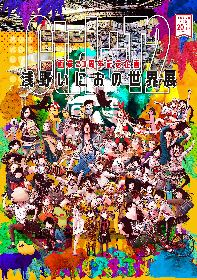 画業20周年記念『浅野いにおの世界展』が開催 『ソラニン』や『おやすみプンプン』など、全作品を展示する初の大規模展覧会
