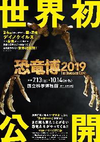 特別展『恐竜博2019』が開催 謎の恐竜デイノケイルスや、北海道で発見された「むかわ竜」も完全公開!