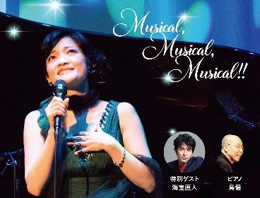 島田歌穂、ゲストに海宝直人を迎え、体験型イベント『Musical, Musical, Musical!!』を開催