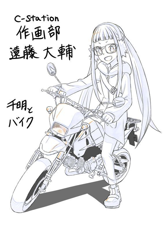 遠藤大輔(作画監督)