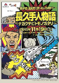愛知県長久手市在住の劇作家・刈馬カオスが描く市民劇とは?