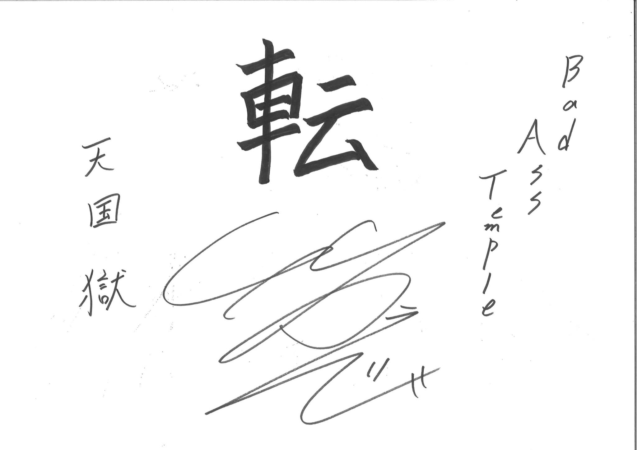 天国 獄 CV:竹内栄治 (C) King Record Co., Ltd. All rights reserved.