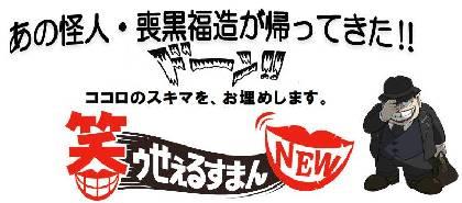 『笑ゥせぇるすまん』28年ぶりに復活 喪黒福造役には玄田哲章