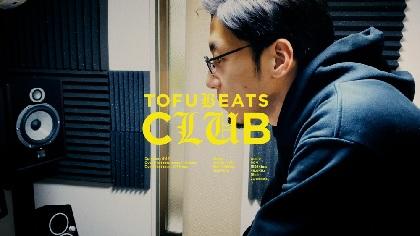 tofubeats、シンガーソングライター・kiki vivi lily参加曲「クラブ」MVを解禁