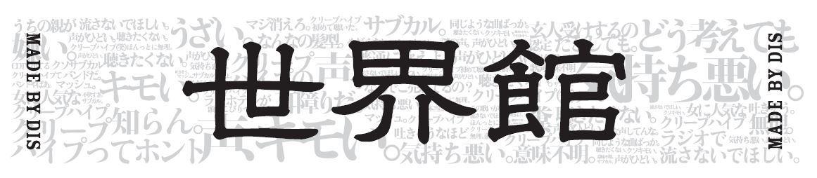 DIS タオル(白) 1500円