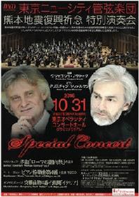 ピアノ界の巨匠、クリスチャン・ツィメルマンが熊本復興のための特別演奏会を開催