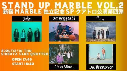 『STAND UP MARBLE vol.2』が渋谷クラブクアトロで開催 出演にircle、3markets[ ]、ユレニワら