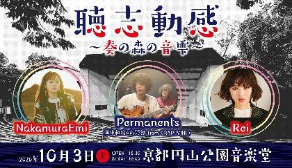 『聴志動感~奏の森の音雫~』が京都円山公園音楽堂にて開催、出演はNakamuraEmi、Permanents(田中和将&高野勲 from GRAPEVINE)、Reiの3組
