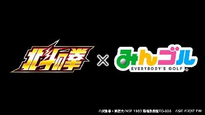 『北斗の拳』×『みんゴル』コラボ開催決定!千葉繁氏ナレーションによるムービーも公開