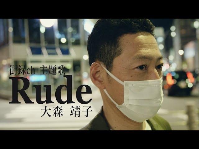 「Rude」MVサムネイル