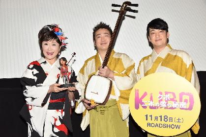 小林幸子、10年ぶりの声優挑戦で「おばあさん役、きたー!!」吉田兄弟も生三味線を披露した『KUBO/クボ 二本の弦の秘密』試写会