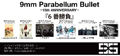 9mm Parabellum Bullet、対バンライブ『6番勝負』に凛として時雨、THE BAWDIESの出演が決定