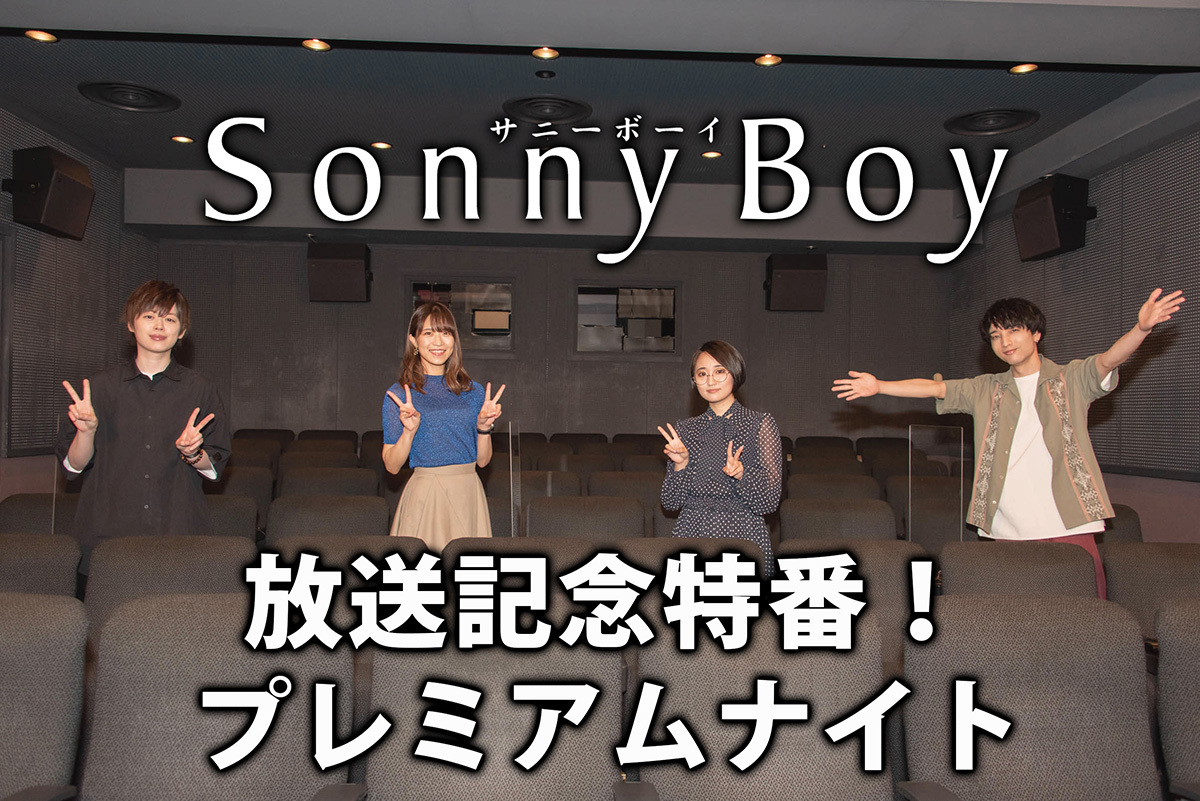 TVアニメ『Sonny Boy』放送記念特番!プレミアムナイト告知ビジュアル (C)Sonny Boy committee