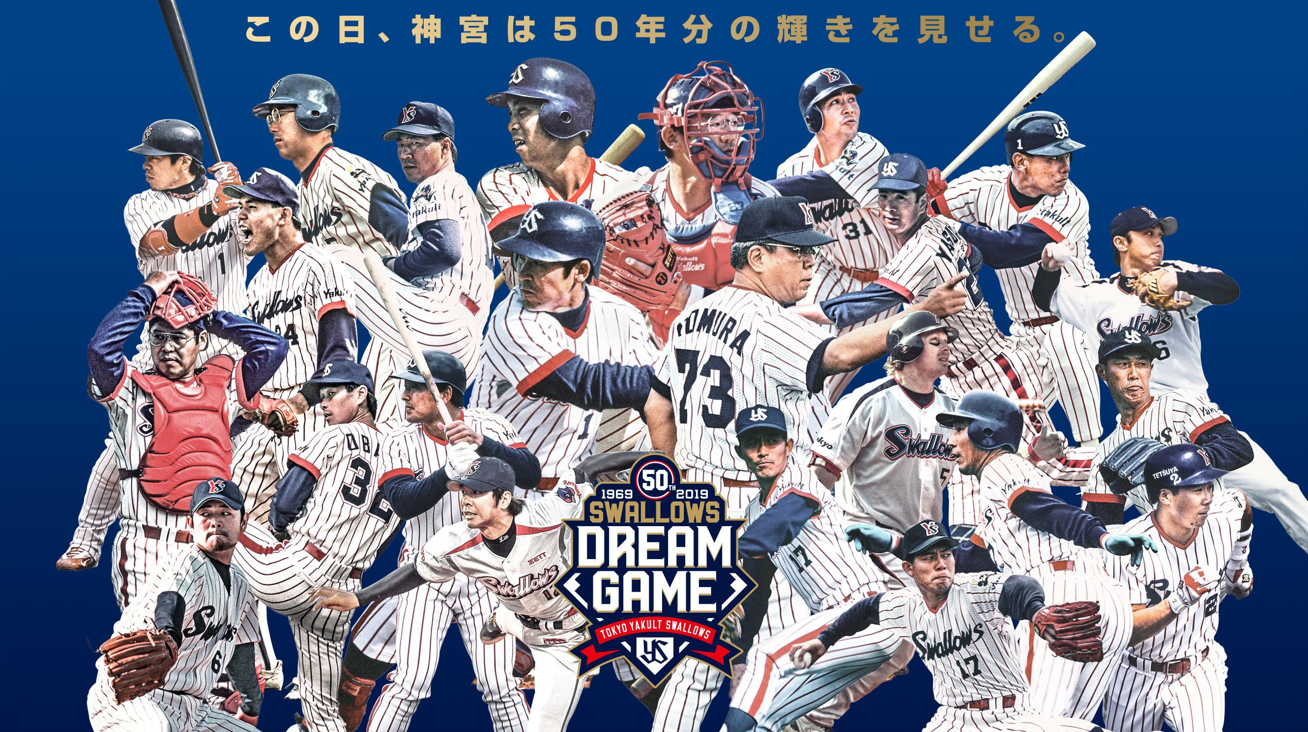『Swallows DREAM GAME』が7月11日(木)に開催。明治神宮野球場に往年の名選手が集う