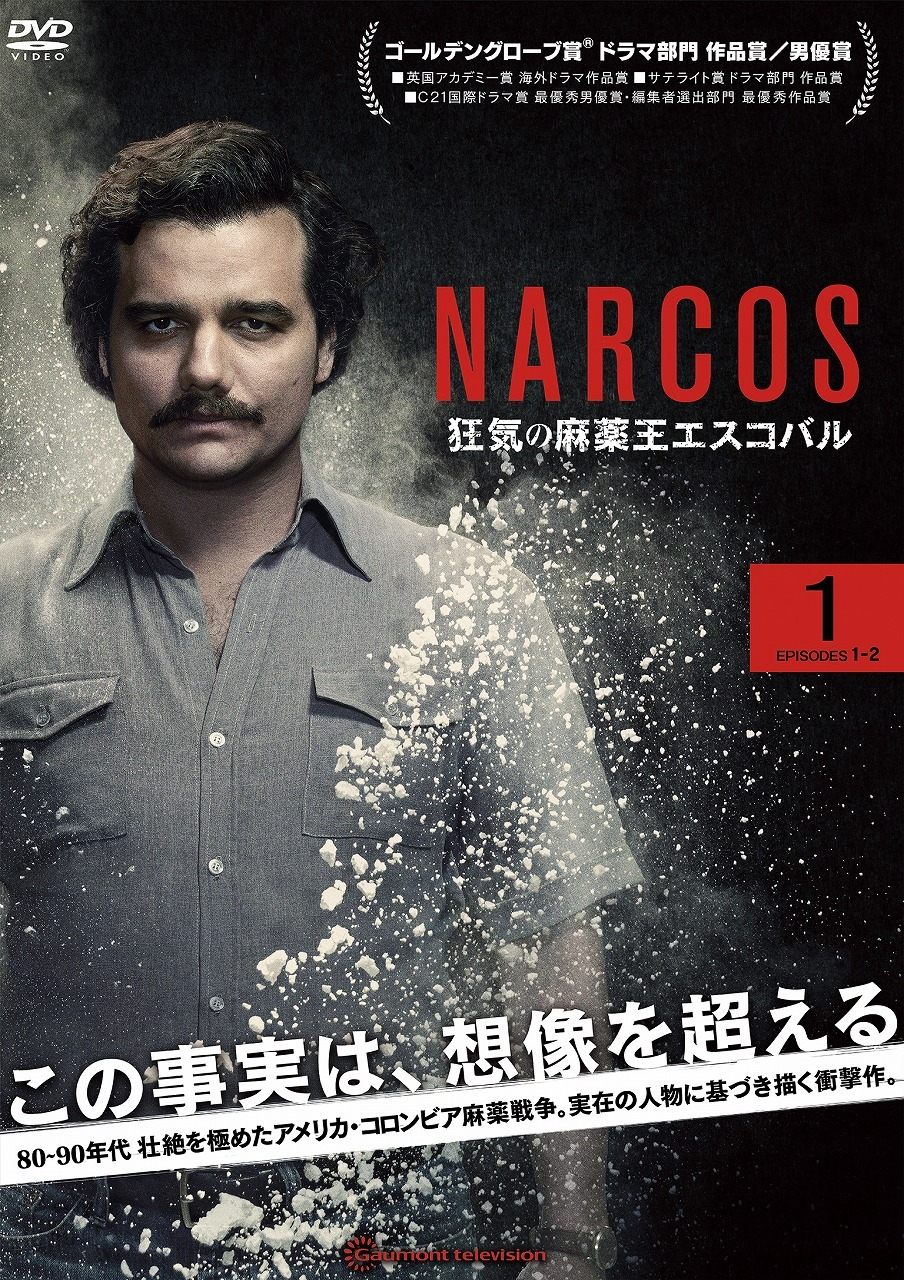 © 2015 Narcos Productions LLC. All Rights Reserved.