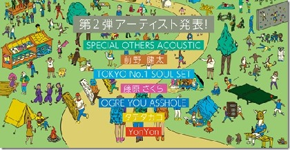 『THE CAMP BOOK 2019』藤原さくら、SPECIAL OTHERS ACOUSTICら第2弾出演アーティストを発表