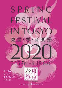 『東京・春・音楽祭2020』3/15までの3公演を無観客ライブ・ストリーミング配信(無料)のみでの実施が決定