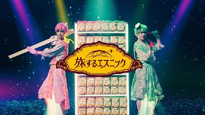 黒羽麻璃央と崎山つばさがトムヤムクン&グリーンカレーの妖精に!? 歌って踊るオリジナルMVが完成
