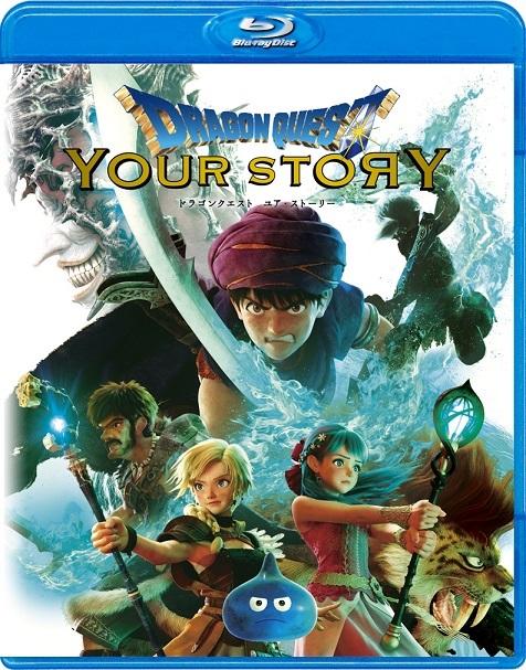 『ドラゴンクエスト ユア・ストーリー』Blu-ray通常盤パッケージ (c)2019「DRAGON QUEST YOUR STORY」製作委員会 (c)SQEX (c)SUGIYAMA KOBO (P)SUGIYAMA KOBO