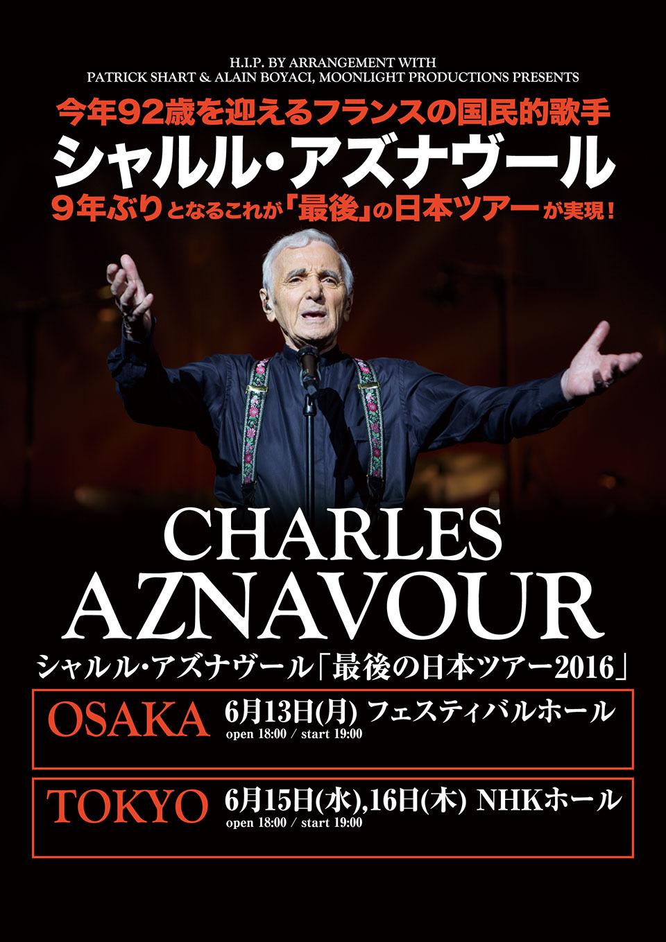 シャルル・アズナヴール(Charles Aznavour)