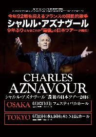 シャルル・アズナヴール「最後」の日本ツアーが6月に実現