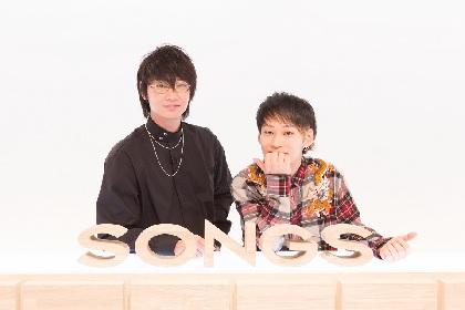 TAKUYA∞(UVERworld)×綾野剛、初対談を『SONGS』で放送へ 綾野剛が「一緒に住んでみたい」と語る場面も