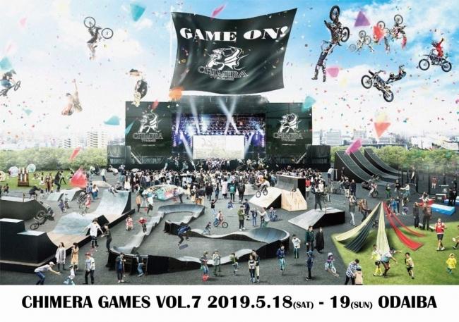 エクストリーム、ストリート、音楽が熱く絡み合う、日本生まれのアーバンスポーツフェスティバル『CHIMERA GAMES VOL.7』