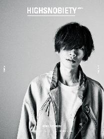 米津玄師が初のファッション誌カバー 雑誌『HIGHSNOBIETY JAPAN』に登場