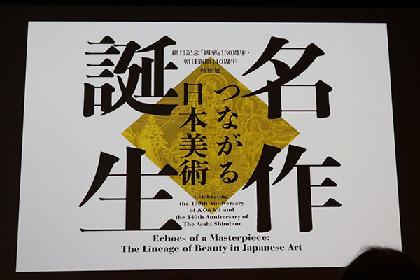 日本美術の入門編にピッタリの展覧会が来春開催 『名作誕生-つながる日本美術』記者発表会レポート