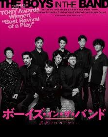 安田顕、大谷亮平ら全キャストによる配信限定スペシャルトークショーが開催 舞台『ボーイズ・イン・ザ・バンド』