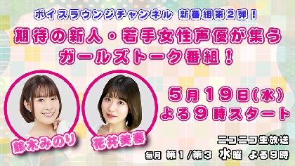 鈴木みのりと花井美春がMCのガールズトーク番組が本日スタート 若手女性声優を毎回ゲストに