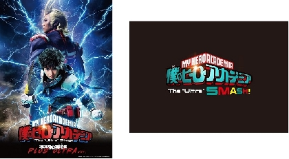 武子直輝、吉岡佑が新キャストとして出演 「ヒロステ」新情報が解禁、コメント到着 オリジナル映像コンテンツ詳細発表