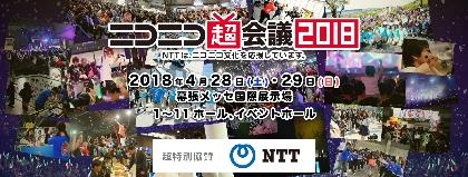 『ニコニコ超会議 2018』から超歌舞伎や企画・出展企業など新情報が明らかに 入場券は1月20日より発売開始