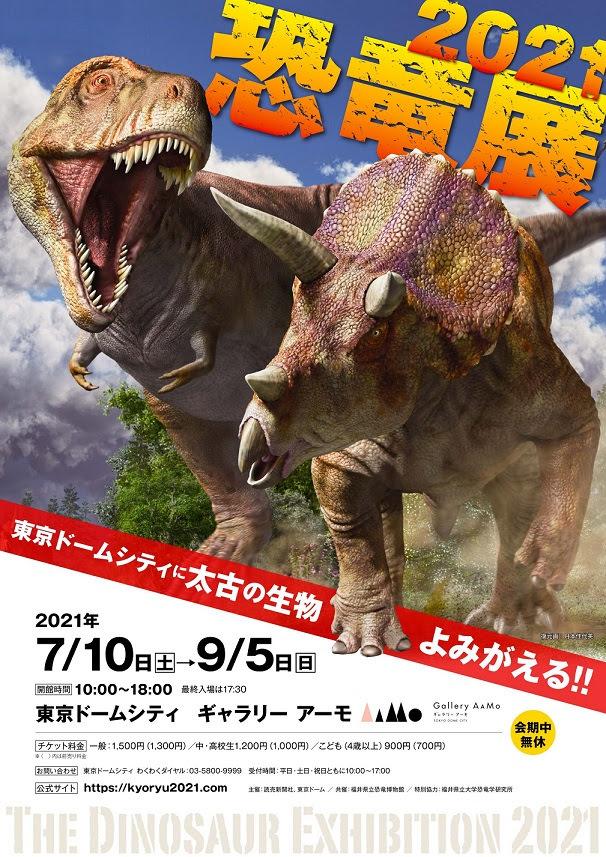 『恐竜展2021』 復元画:月本佳代美