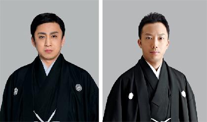 松本幸四郎と市川猿之助が、第三回 歌舞伎夜話特別編『歌舞伎家話』に登場 二人きりで初めてのトークイベントに挑戦