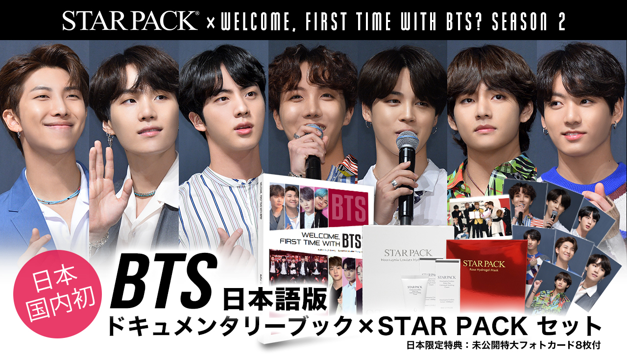 STAR PACK × BTS WELCOME, FIRST TIME WITH BTS? SEASON 2 (日本語版)