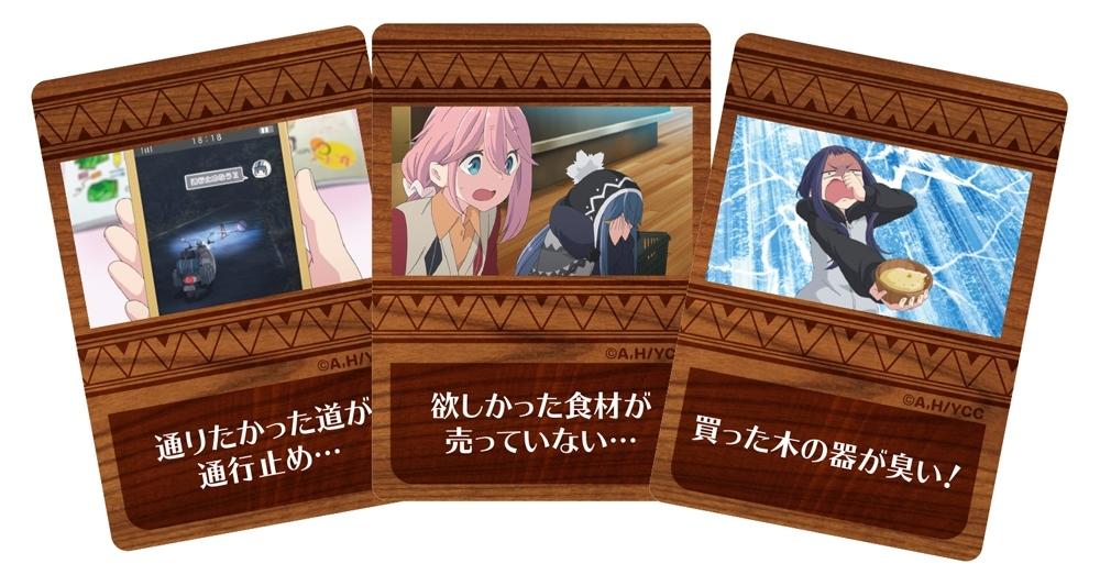 イベントカード (C)あfろ・芳文社/野外活動委員会