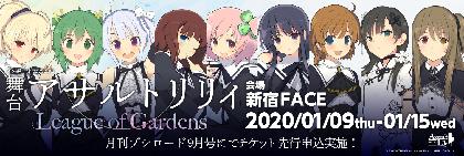 ブシロード presents 舞台『アサルトリリィ League of Gardens』公演決定!