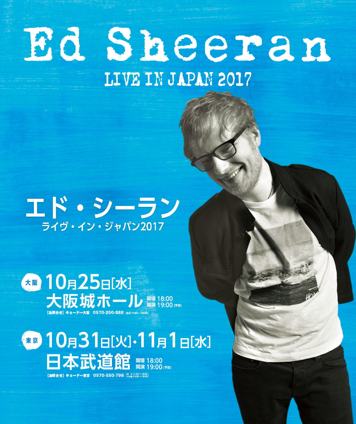 Ed Sheeran LIVE IN JAPAN 2017