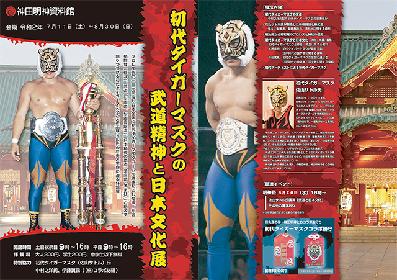 初代タイガーマスク 佐山サトル氏がZoomに登場! 講演会『武道と日本文化』を開催