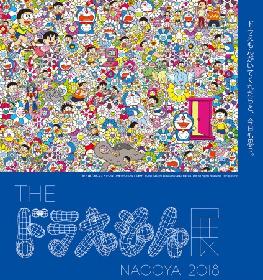『THE ドラえもん展』が名古屋・松坂屋美術館で開催 村上隆や奈良美智、蜷川実花ら日本を代表するアーティスト28組が参加