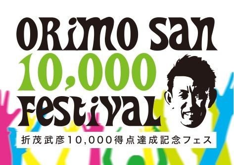 折茂武彦10,000得点達成記念フェスとして「折茂軌跡展」を開催